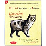 The Cat who went to Heaven (This book is in Thai Language) / Please don't tell us you didnn't know ~ Elizabeth Coatsworth