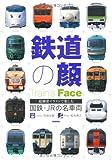 鉄道の顔―国鉄・JRの名車両