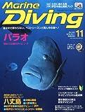 Marine Diving (マリンダイビング) 2011年 11月号 [雑誌]