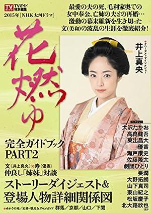 [NHK大河ドラマ]「花燃ゆ」完全ガイドブック Part2: 東京ニュースムック