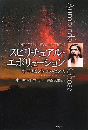 スピリチュアル・エボリューション—オーロビンド・エッセンス
