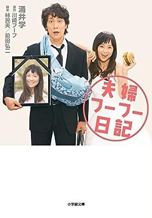 夫婦フーフー日記 (小学館文庫)