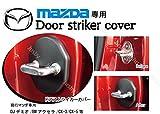 現行マツダ専用 DJデミオ/CX-3/CX-5/BMアクセラ等に ドアストライカーカバー ドアロックカバー mazda