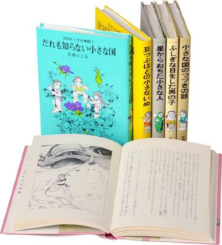 コロボックル童話集 全6巻