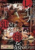 犯されレイプ強姦16時間 ROOKIE [DVD]
