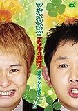 マシンガンズ in エンタの味方! 爆笑ネタ10連発 ファイナル [DVD]