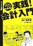 実践!会計入門—ビジネス漫画 (ビジネス漫画)