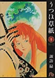 うつほ草紙 (1) (小学館文庫)