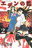 エデンの檻 2 (少年マガジンコミックス)