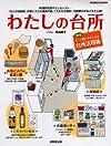 わたしの台所―台所活用術・収納法・お気に入りの道具や器を大公開! (SEIBIDO MOOK)