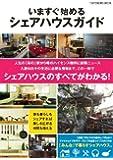 「いますぐ始めるシェアハウスガイド」 (TOKYO NEWS MOOK 345号)