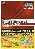LPICテキスト LPI Linuxレベル1 Release2—Exam「101」「102」 (Skill‐up text—LPICテキスト)