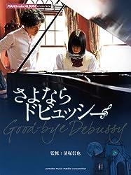 ピアノミニアルバム 映画「さよならドビュッシー」