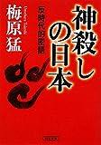 神殺しの日本 反時代的密語 (朝日文庫)
