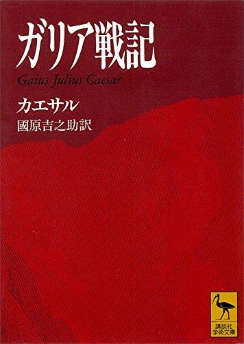 ガリア戦記 Gaius Julius Caesar (講談社学術文庫)