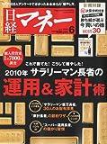 日経マネー 2010年 06月号 [雑誌]