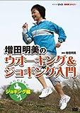 NHK趣味悠々増田明美のウオーキング&ジョギング入門 ジョギング編 [DVD]