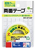 ニチバン ナイスタック 超強力プラスチック用両面テープ 15mm×1.2M 小巻 NW-UP15SF