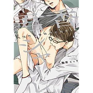 君香シャーレ【電子特典コミック付き】<君香シャーレ> (あすかコミックスCL-DX)