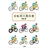 Amazon.co.jp: 自転車の教科書 電子書籍: 堂城賢: Kindleストア