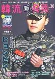 KEJ (コリア・エンタテインメント・ジャーナル) 別冊 韓流新発見。 Vol.30 2013年 01月号