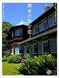 鎌倉の西洋館 (コロナ・ブックス)