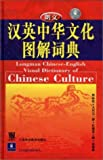 img - for Longman Chinese-English Visual Dictionary of Chinese Culture (English and Mandarin Chinese Edition) by Roderick S. Bucknell (1999-01-01) book / textbook / text book
