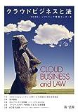 クラウドビジネスと法