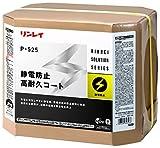 RINREI(リンレイ) 静電防止コート P-525 18L RE