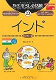 Image of 旅の指さし会話帳〈22〉インド(ヒンディー語) (ここ以外のどこかへ!)