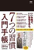 7つの習慣 入門手帳 2016