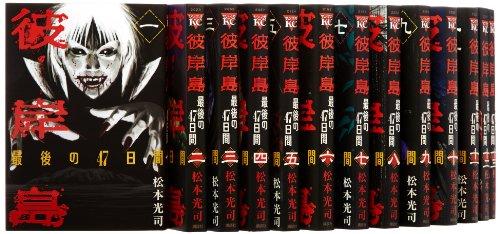 彼岸島 最後の47日間 コミック 全16巻完結セット (ヤンマガKCスペシャル)