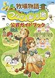 牧場物語 つながる新天地 公式ガイドブック (ワンダーライフスペシャル NINTENDO 3DS)