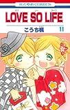 LOVE SO LIFE 11 (花とゆめCOMICS)