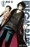 ILLEGAL RARE 2 (ジャンプコミックス)
