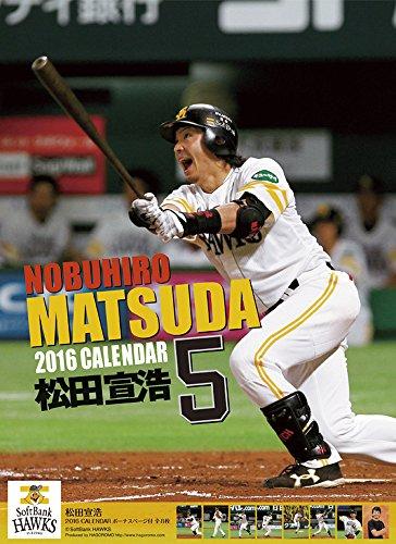 松田宣浩 福岡ソフトバンクホークス 2016年 カレンダー 壁掛け B2