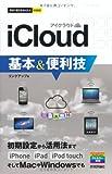 今すぐ使えるかんたんmini iCloud基本&便利技