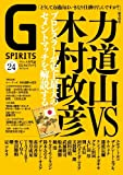 Gスピリッツ Vol.24 (タツミムック)