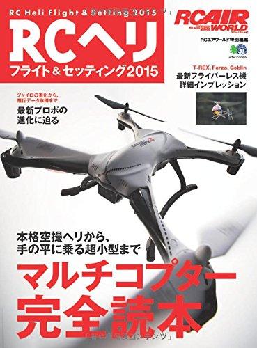 RCヘリフライト&セッティング2015 (エイムック 2959 RC AIR WORLD)