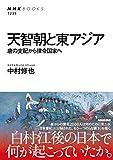 天智朝と東アジア―唐の支配から律令国家へ (NHKブックス No.1235)