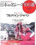 日本の名レース100選 VOL.1 ―AUTO SPORT Archives (サンエイムック―AUTO SPORT Archives)