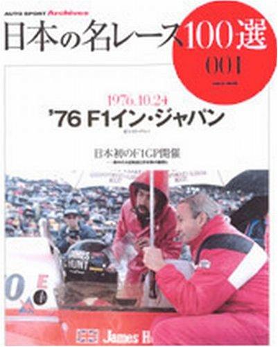 日本の名レース100選 VOL.1 ―AUTO SPORT Archives (サンエイムック―AUTO SPORT Archives)の詳細を見る