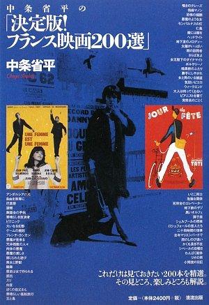 中条省平の「決定版!フランス映画200選」