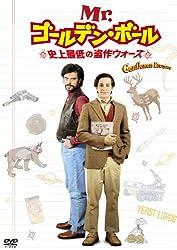 Mr.ゴールデン・ボール/史上最低の盗作ウォーズ [DVD]
