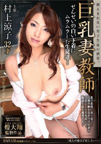 巨乳妻教師 村上涼子 [DVD]