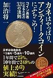 カネはやっぱり、アンティーク・コインにぶちこめ!: コイン長者になるための33の法則