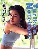 Yuriko's Notebook—石田ゆり子写真集