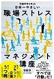 行動科学が教える日本一やさしい職場ストレスマネジメント講座