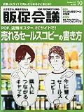 トッププロモーションズ販促会議 2011年 10月号 [雑誌]