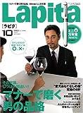 Lapita (ラピタ) 2008年 10月号 [雑誌]